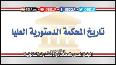 تاريخ المحكمة الدستورية العليا