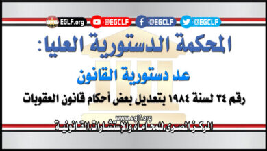 عدم دستورية القانون 34 لسنة 1984