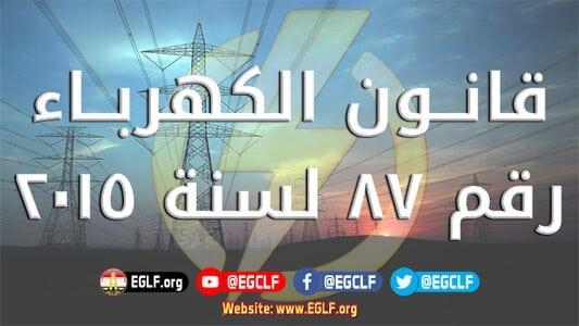 قانون الكهرباء الجديد