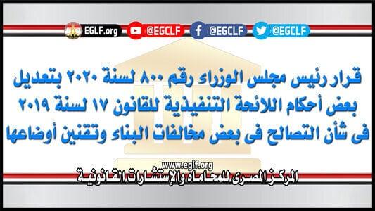 قرار 800 لسنة 2020 بتعديل لائحة قانون التصالح | المركز المصري للمحاماه  والإستشارات القانونية