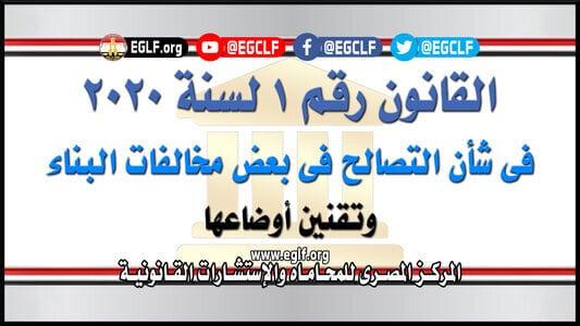 قانون 1 لسنة 2020 بتعديل قانون التصالح في مخالفات البناء | المركز المصري  للمحاماه والإستشارات القانونية
