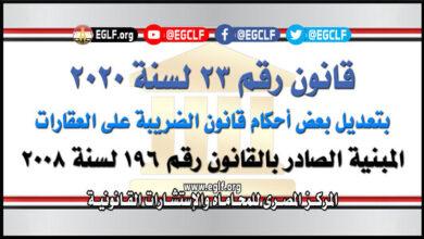 قانون 23 لسنة 2020