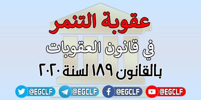 عقوبة التنمر في القانون المصري