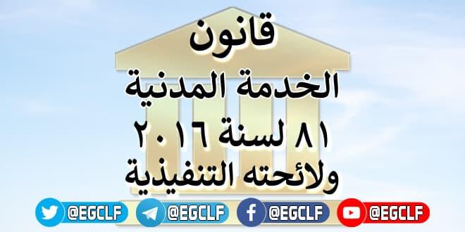 قانون الخدمة المدنية 81 لسنة 2016 ولائحته التنفيذية