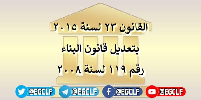 تعديل قانون البناء 119 لسنة 2008