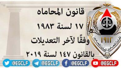 قانون المحاماة المصري وفقا لاحدث التعديلات