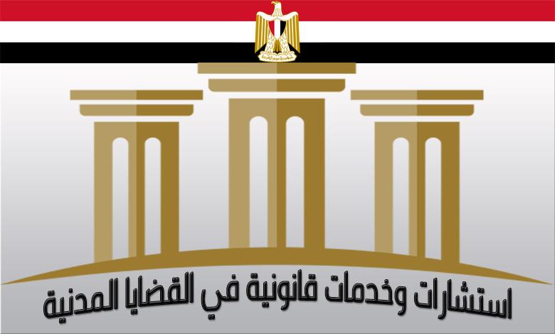 استشارات وخدمات قانونية في القضايا المدنية