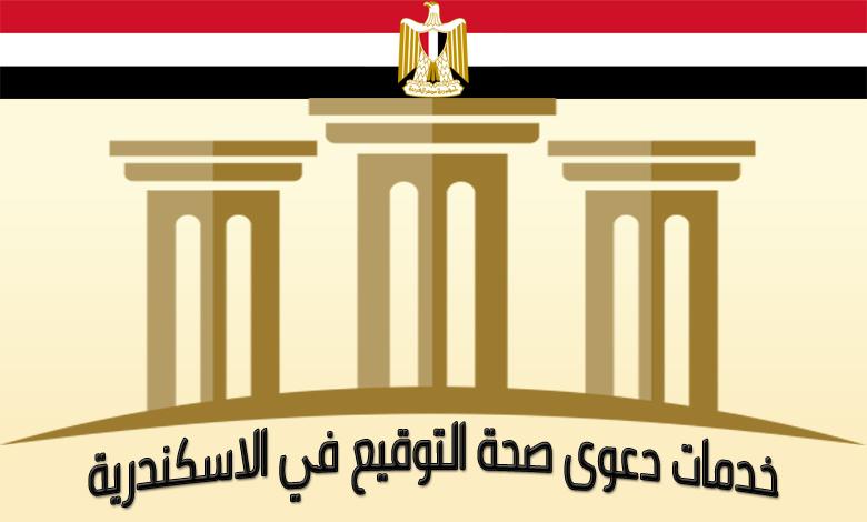 خدمات دعوى صحة التوقيع في الاسكندرية