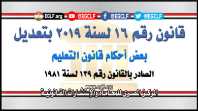 قانون 16 لسنة 2019